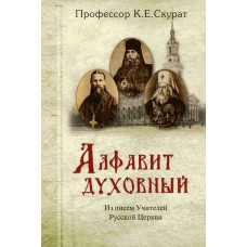 Алфавит духовный Из писем Учителей Русской Церкви бф тв Ковчег 2014