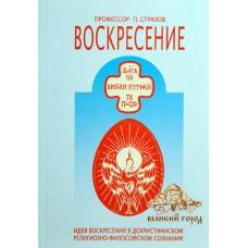 Воскресение Идея воскресения в дохристианском религиозно-философском сознании мяг Киев 2002