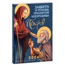 2019 Под покровом Пресвятой Богородицы