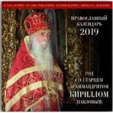 2019 Год со старцем архимандритом Кириллом Павловым