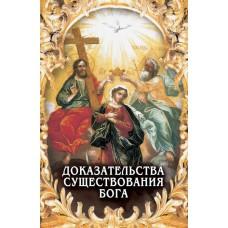 Доказательства существования Бога тв Новая мысль 2012