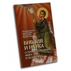 Библия и наука О происхождении мира и человека мф мяг  Сиб 2013