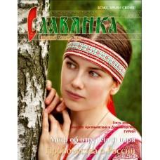 Журнал Славянка июль август 2017
