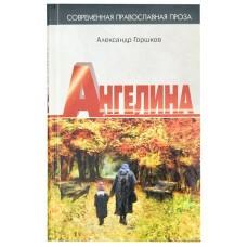 Ангелина 1ч тв Саранск 2018