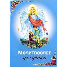 Молитвослов для детей мф мяг Благовест 2016