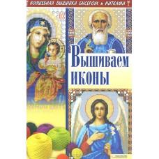 Вышиваем иконы тв Харьков Белгород 2011