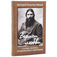 Вериги любви Григорий Распутин-Новый мф тв Царское дело 2017