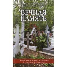 Вечная память мяг РПЦ 2016