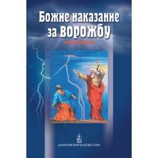 Божие наказание за ворожбу мяг Дан 2011