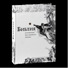 Библия изложенная для семейного чтения бф тв  Срет 2018