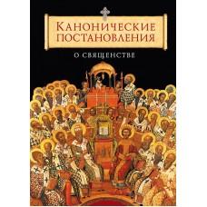 Канонические постановления о священстве мф тв Сиб бл 2015