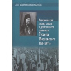 Американский период жизни и деятельности святителя Тихона Московского бф тв Сатис 2013