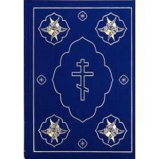 1359 Библия бф синяя с золотым тиснением 3200р РБО
