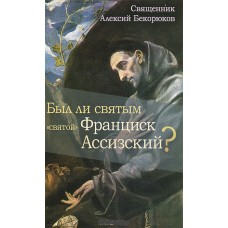 Был ли святым Франциск Ассизский мяг ССД 2014
