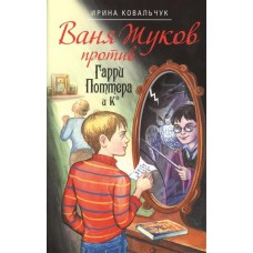 Ваня Жуков против Гарри Поттера тв 2кн Сиб бл