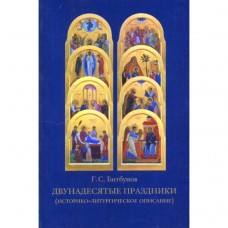 Двунадесятые праздники историко литургическое описание  мяг Срет 2011
