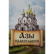 Азы православия мяг Благовест 2016