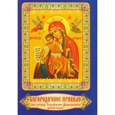 Богородичное правило карм мяг День 15р