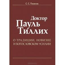Доктор Пауль Тиллих о традиции новизне и богословском усилии мяг ПСТГУ 2013