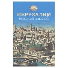 Иерусалим Небесный и земной мф мяг Сиб Бл 2017
