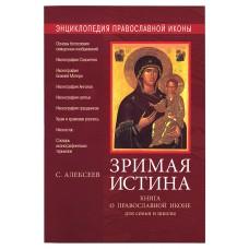 Зримая истина Книга о православной иконе мяг Москва 2017