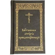 Божественная Литургия Преждеосвященных карм тв РПЦ 2012