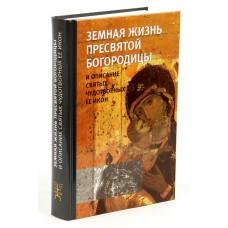 Земная жизнь Пресвятой Богородицы и описание святых чудотворных ее икон тв Терирем 2011