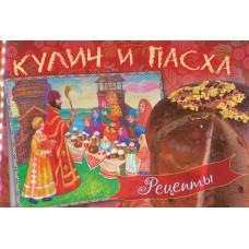 Кулич и пасха Рецепты мяг ССД 2016