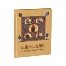 Благовествование четырех евангелистов мф тв Минск 2016