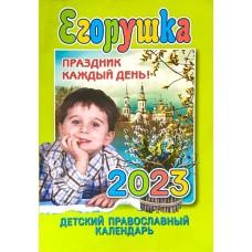 2019 Егорушка