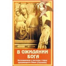 В ожидании Бога мяг Покров 2016