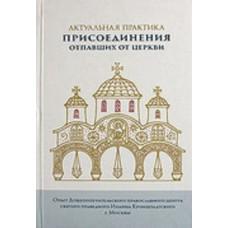 Актуальная практика присоединения отпавших от церкви тв Москва 2017