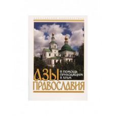 Азы православия мяг Дан 2014