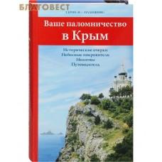 Ваше паломничество в Крым тв Дух пр 2017