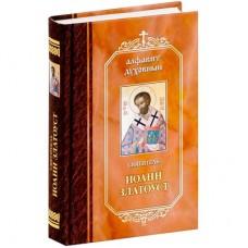 Алфавит духовный Святитель Иоанн Златоуст мф тв  Бр И Богослова 2014