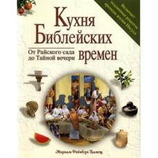 Кухня Библейских времен бф мяг РБО 2011