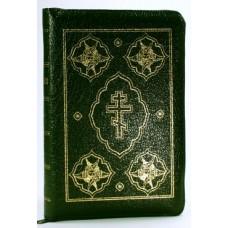 1135 Библия мф зел молн зол срез РБО