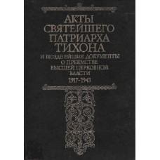 Акты Святейшего патриарха Тихона бф тв ПСТГУ 1994