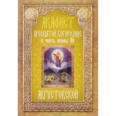 АкАвгустовской иконе Пресвятой Богородице мф мяг  НЛ 2015
