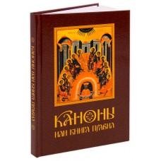 Каноны или книга правил тв Минск 2016