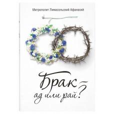 Брак ад или рай мф пмяг Срет 2018