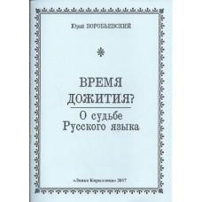 Время дожития О судьбе русского языка мяг ЛК