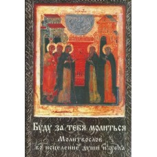 Буду за тебя молиться Молитвослов во исцеление души и тела мяг Изд Борисова 2012
