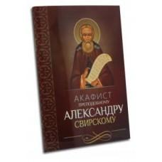 АкАлександру Свирскому мф мяк Благовест