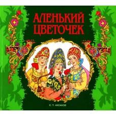 Аленький цветочек мяг Минск 2010