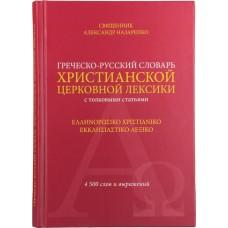 Греческо русский словарь христианской церковной лексики мф тв РПЦ 2015