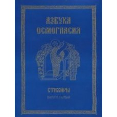 Азбука осмогласия Выпуск первый Стихиры бф мяг ПСТГУ 2016