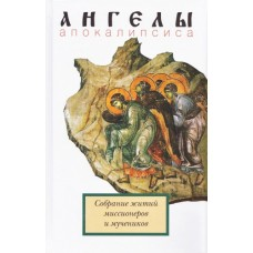 Ангелы апокалипсиса Собрание житий миссионеров и мучеников тв Центр Сысоева 2013