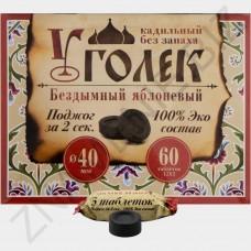 Уголь  35руб. д.40 Яблоневый бездымный