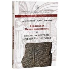 Библейская книга Екклезиаста и литература мудрости древней Месопотамии тв Москва 2018